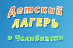 Детский лагерь в Челябинске