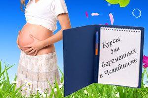 Курсы для беременных в Челябинске