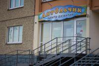 Центр развития для детей и взрослых АнтОльчик